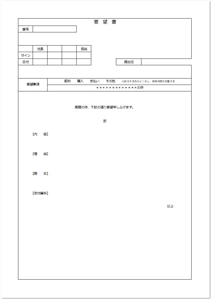 会社への要望書をダウンロード
