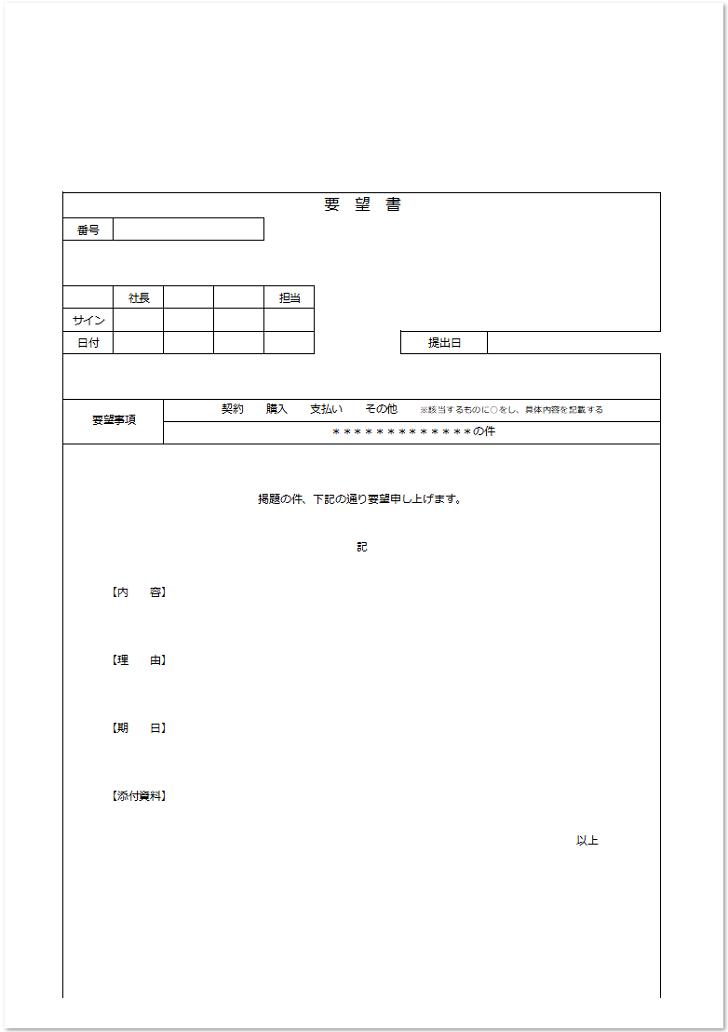 シンプル「会社・職場」への要望書「word・Excel・pdf」