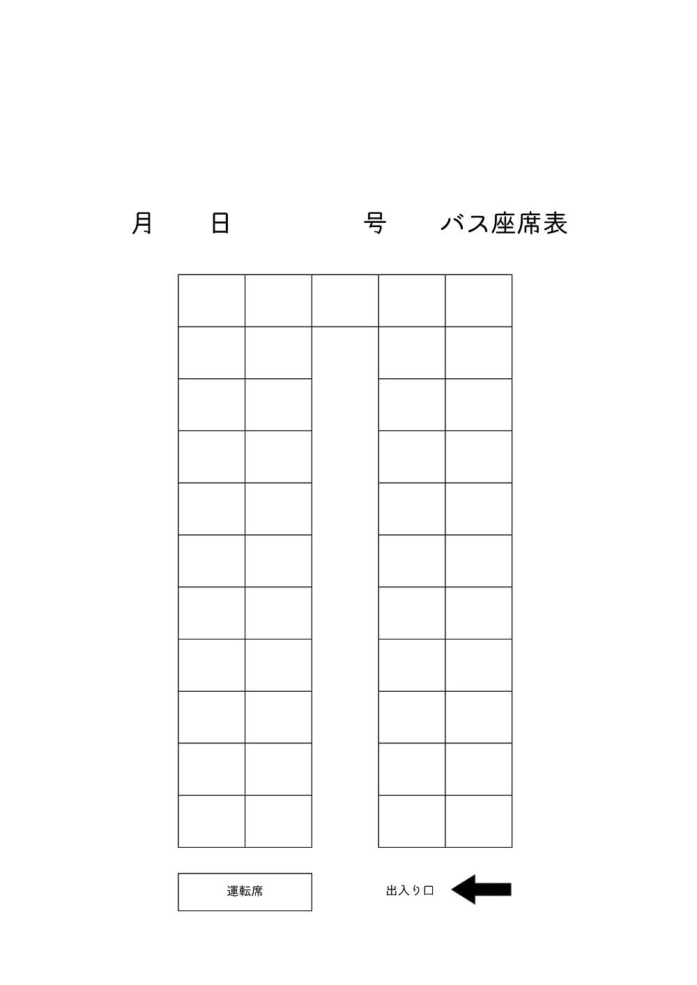 45人乗りの大型バス座席表!「作り方簡単」エクセル