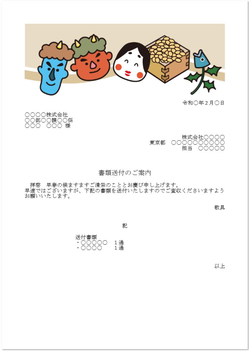 2月イメージの書類送付状