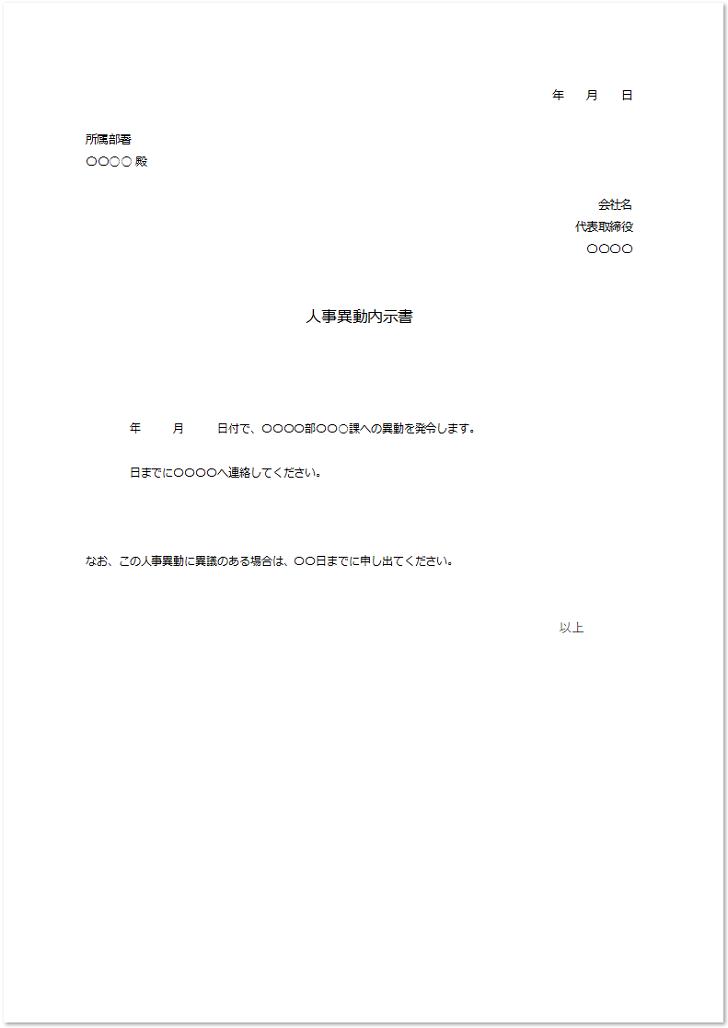 人事異動内示書「word・Excel・pdf」フォーマット