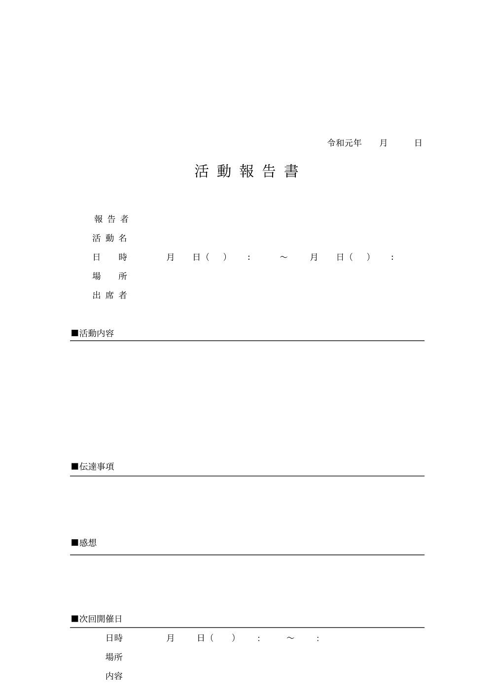 ワード「word」エクセル「Excel」研修報告書(ビジネス)