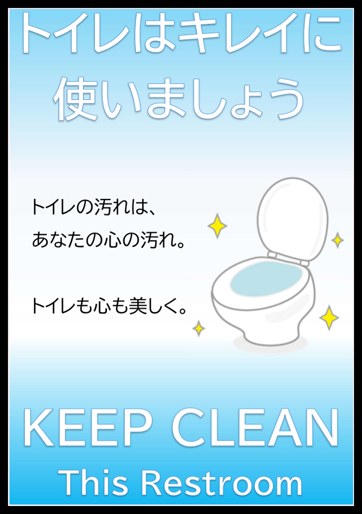 マナー トイレ 張り紙 テンプレート