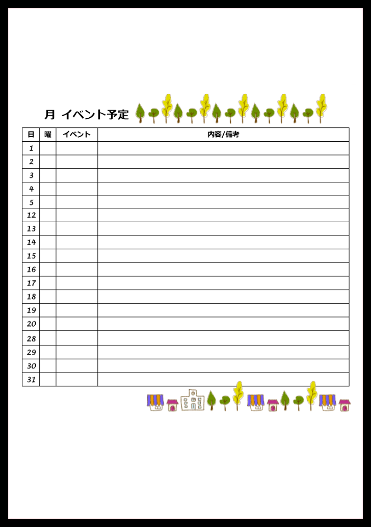 介護施設・自治会・町内会で使える行事記録表