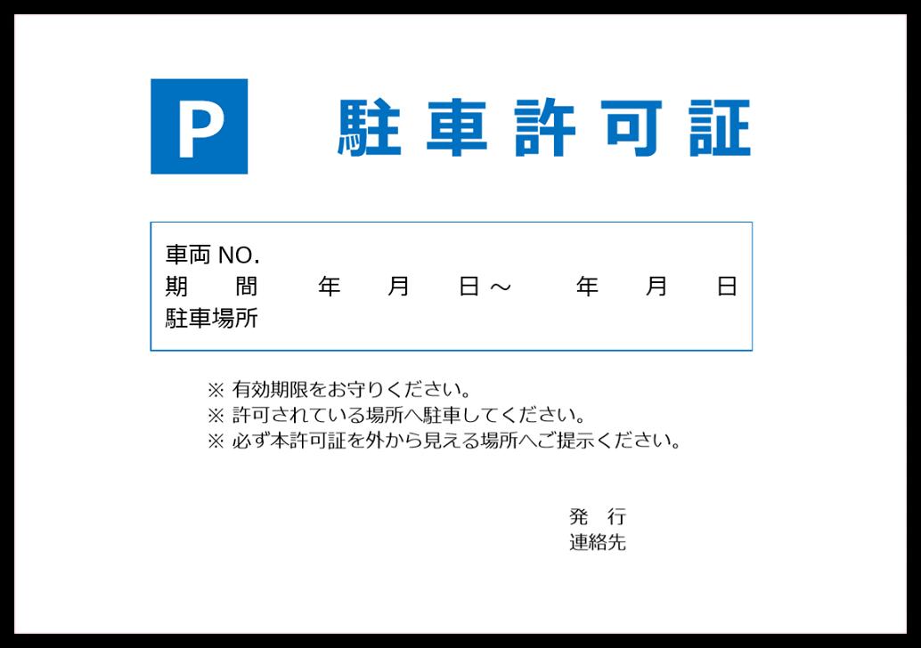 外部から見やすい目立つ駐車許可証