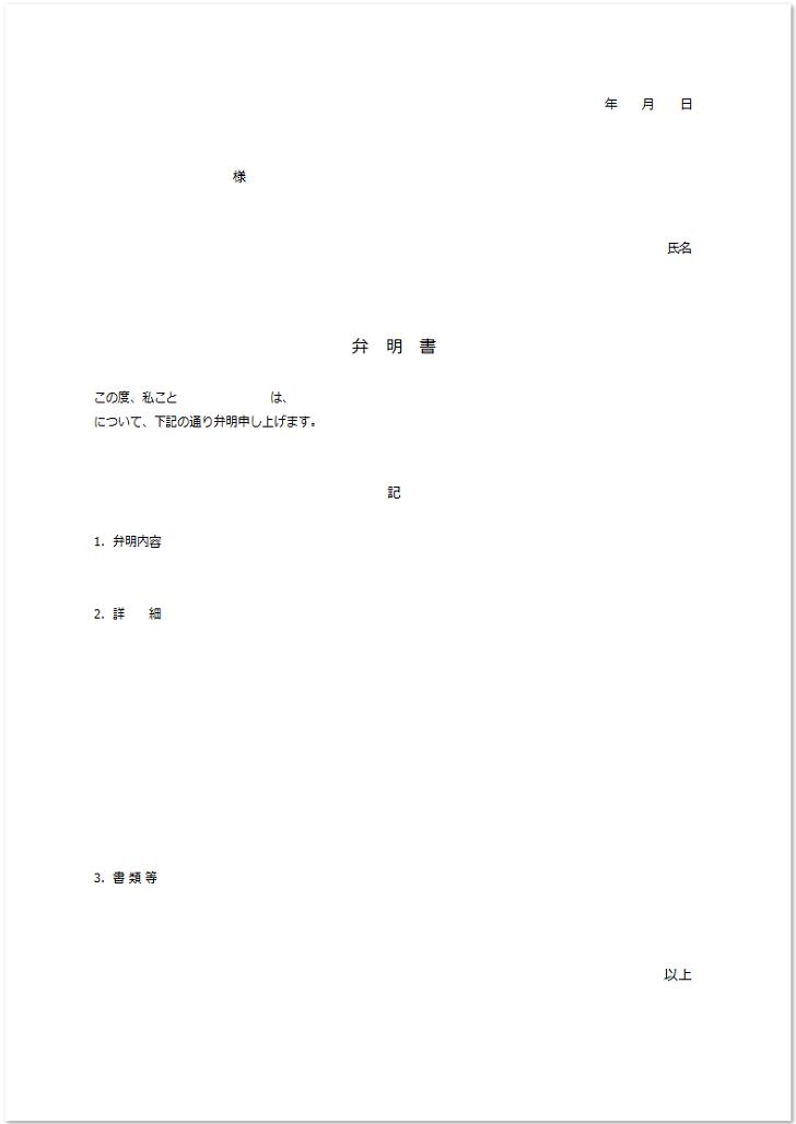 弁明書「word・Excel・pdf」様式のA4サイズ印刷