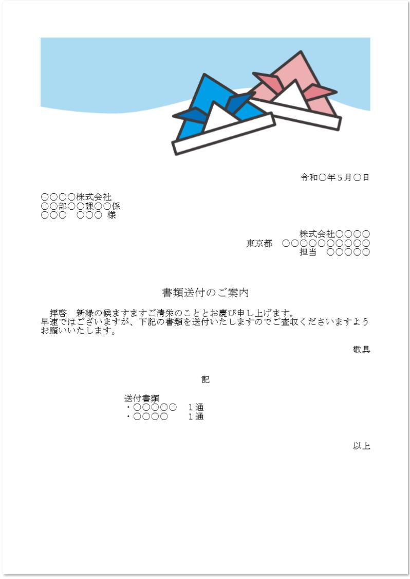 5月イメージの書類送付状