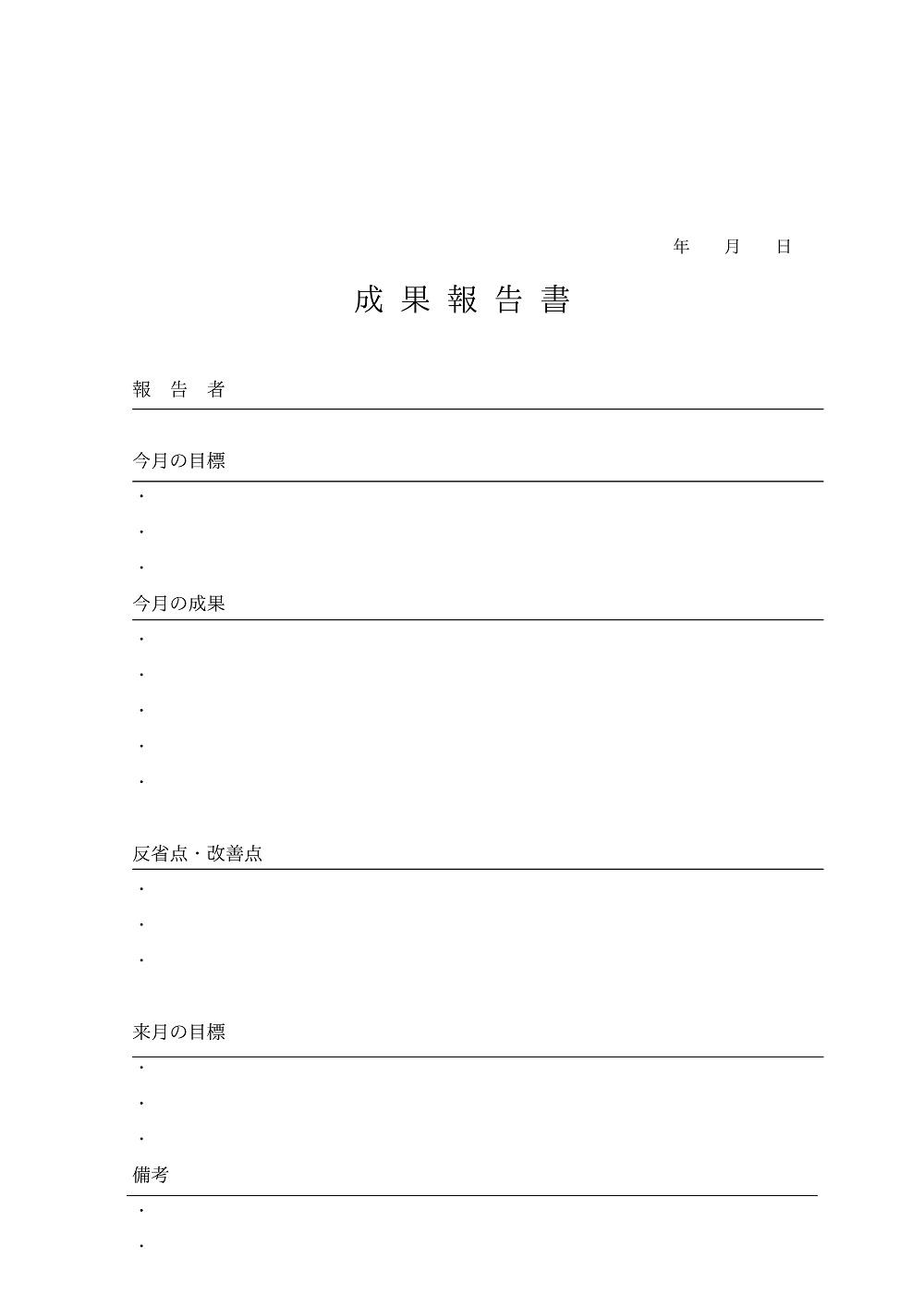 簡単に編集!シンプルで書き方が簡単な成果報告書