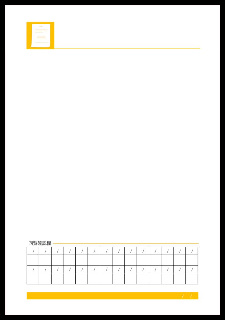 色々と便利に使える回覧板・回覧表