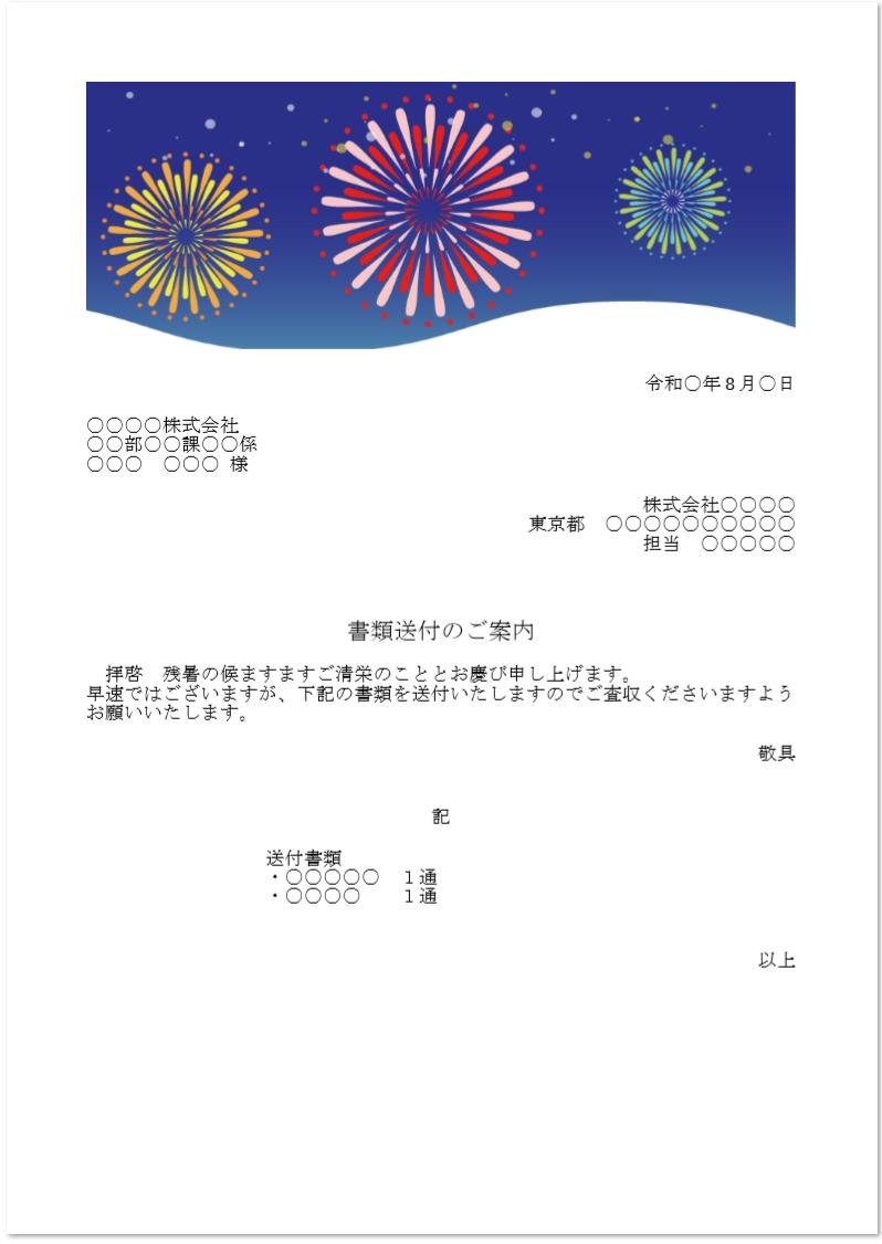 8月イメージの書類送付状