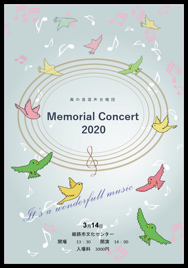 音楽会・演奏会・発表会のポスターデザイン