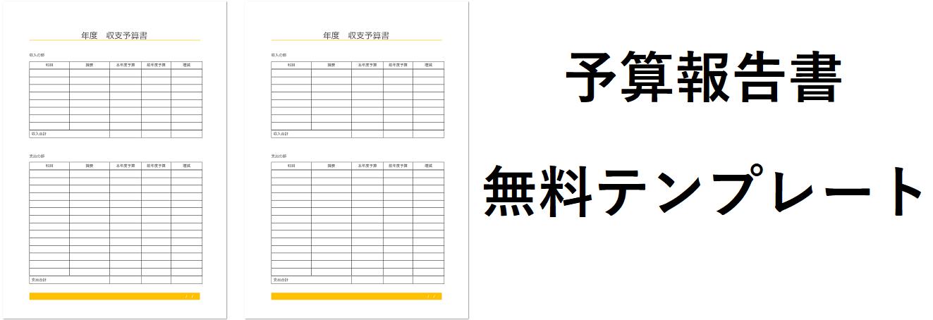 予算 収支 報告書 テンプレート エクセル