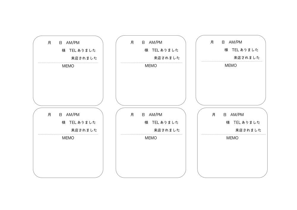 シンプル「エクセル・ワード」A4・6枚の伝言メモ