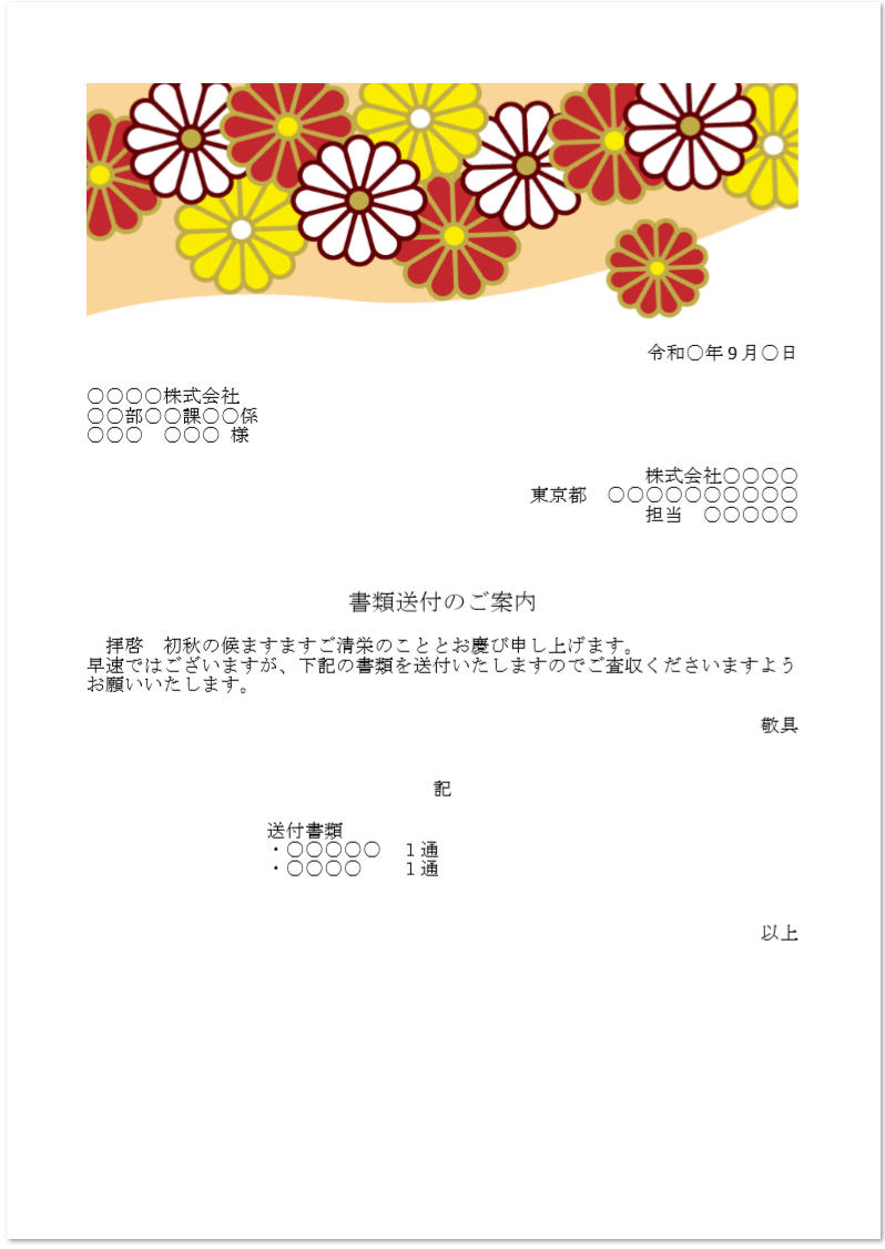 9月イメージの書類送付状
