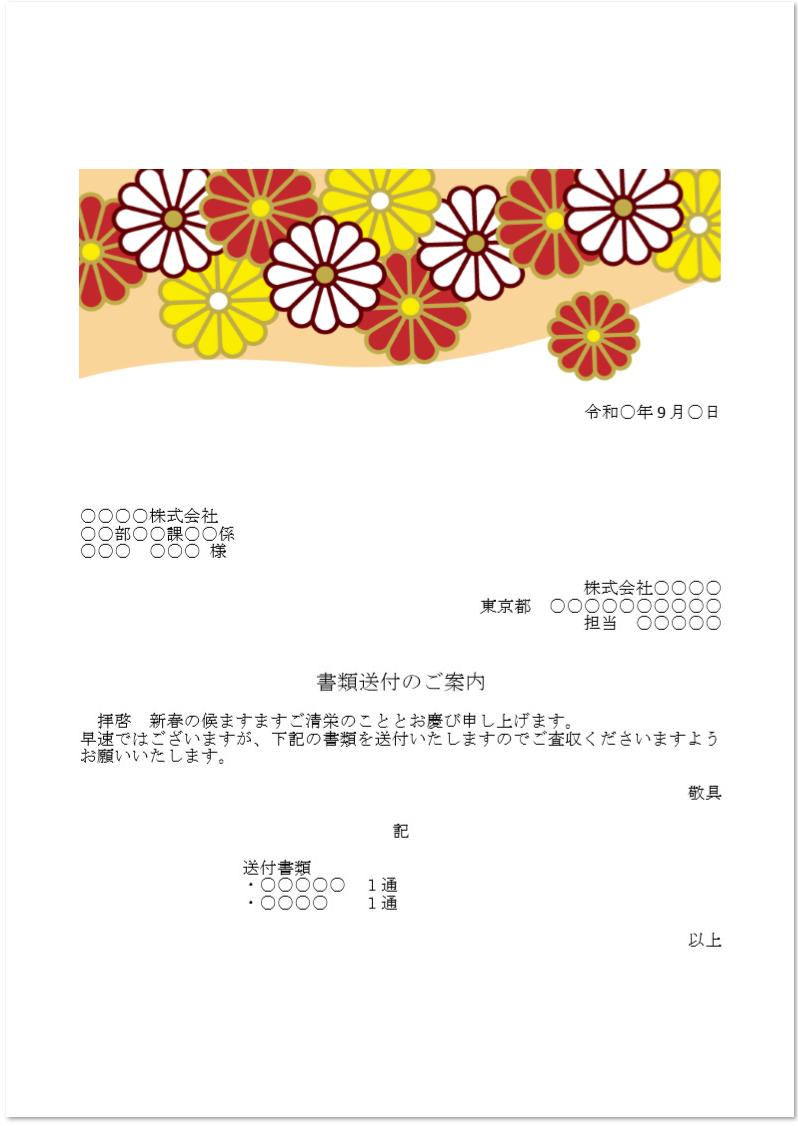 9月重陽の節句「FAX・書類送付状」ワード&エクセル