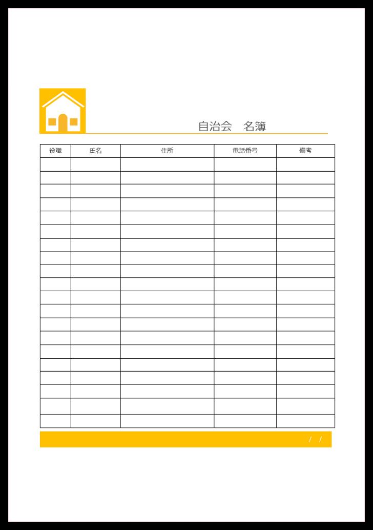 緊急時の連絡に役立つ備考欄付きの名簿