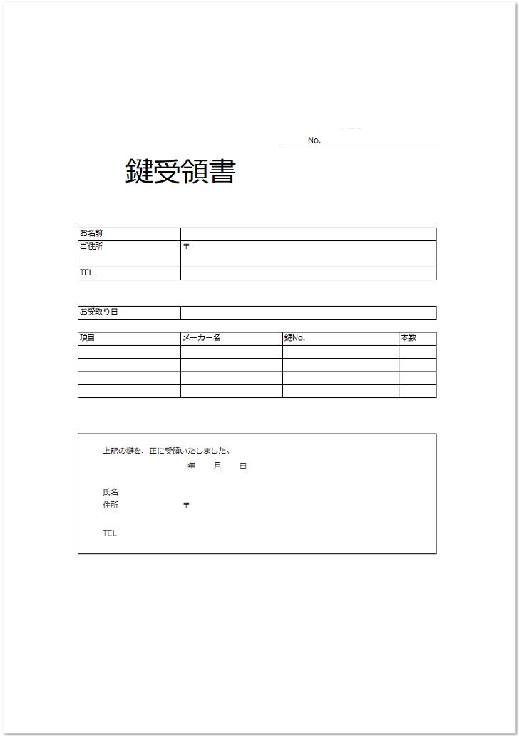 シンプルな様式の鍵受領書の雛形「word・Excel・pdf」