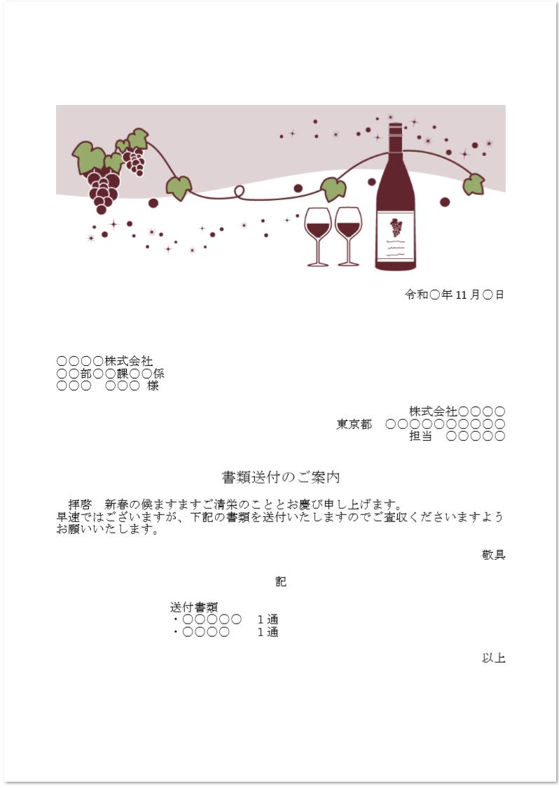 11月の赤ワイン「FAX・書類送付状」社内・個人