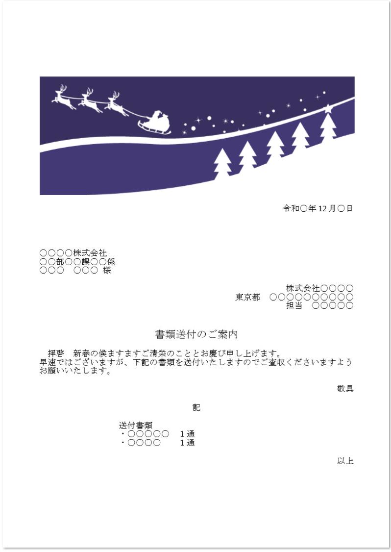 12月のクリスマス「FAX・書類送付状」「エクセル」