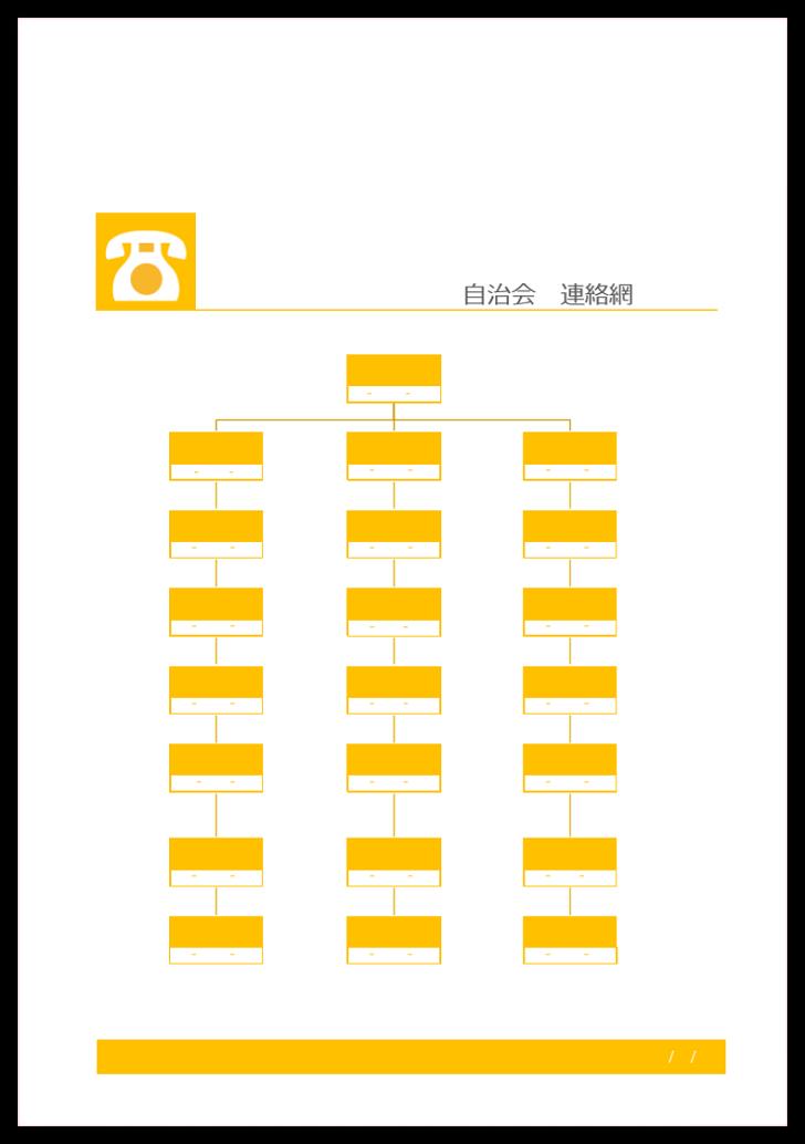 エクセルとワードに入力後に印刷して利用出来る連絡網