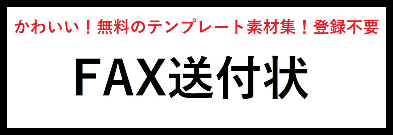 FAX送付状の無料テンプレート