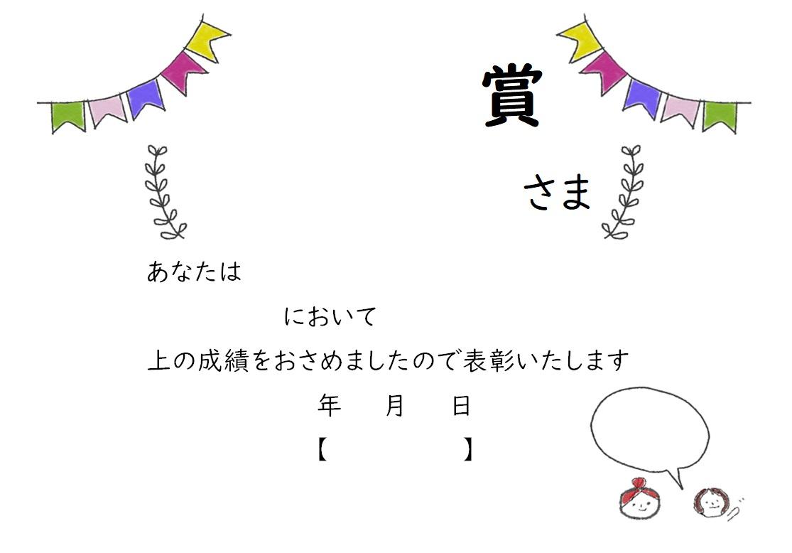 おしゃれ!感謝状・表彰状・賞状「Excel・word・pdf」