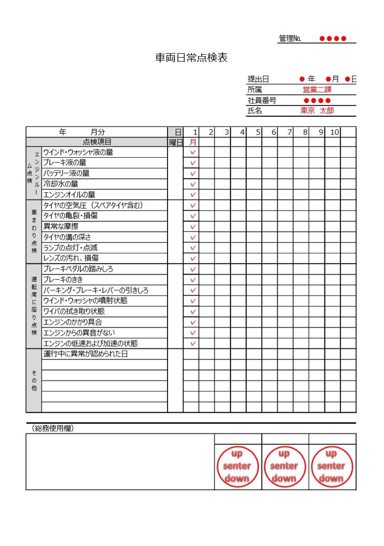 車両点検表のエクセル・ワード・PDF記入例付き!