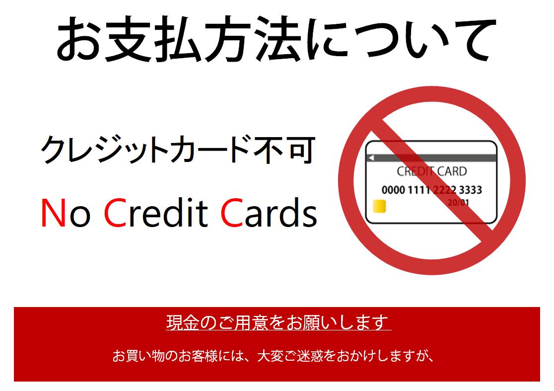 クレジットカード不可「word・Excel・pdf」張り紙