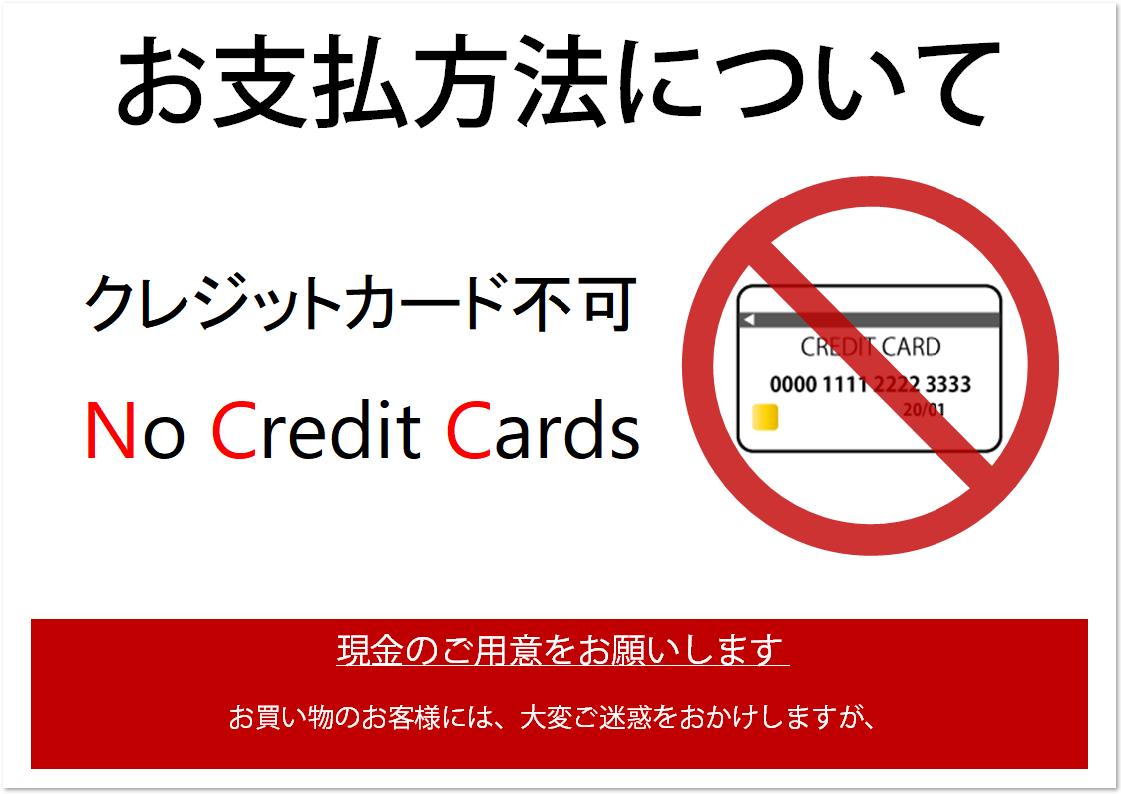 クレジットカード使えない・不可の張り紙