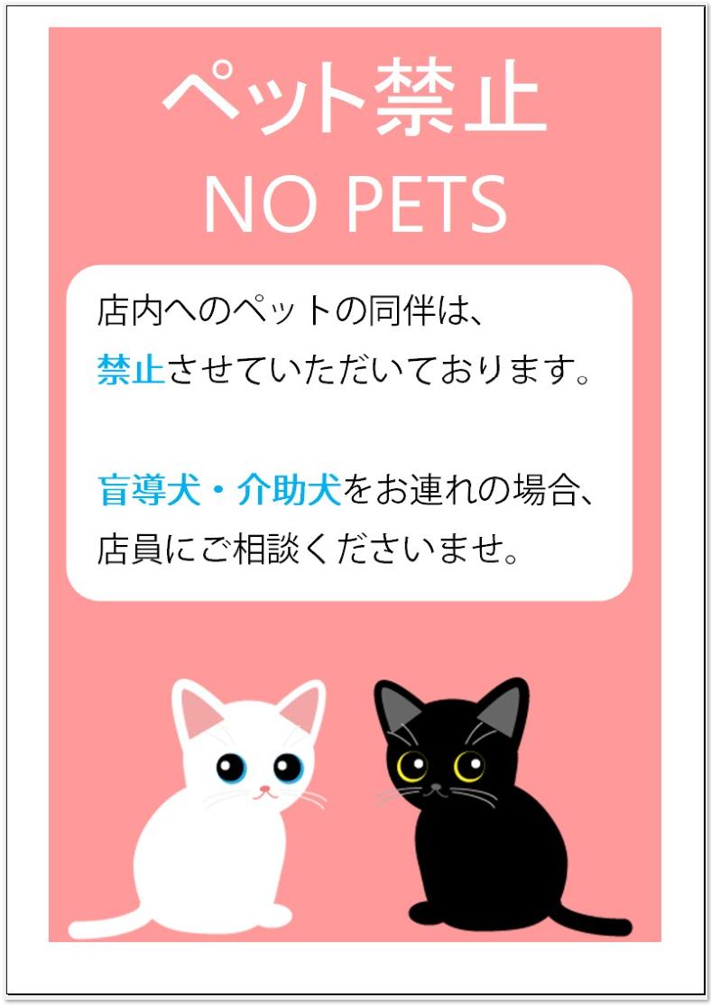 エクセルとワードで簡単に注意文・例文が変更出来るポスター