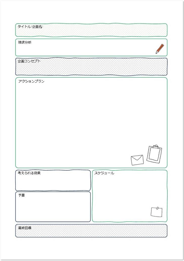 1枚で完結!シンプルでおしゃれなデザインの企画書「word・Excel・pdf」