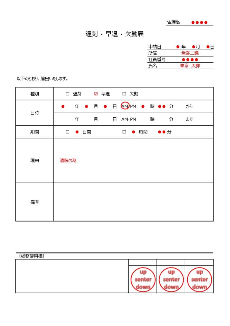遅刻届・早退届・欠勤届「Excel・pdf・word」記入例付き!