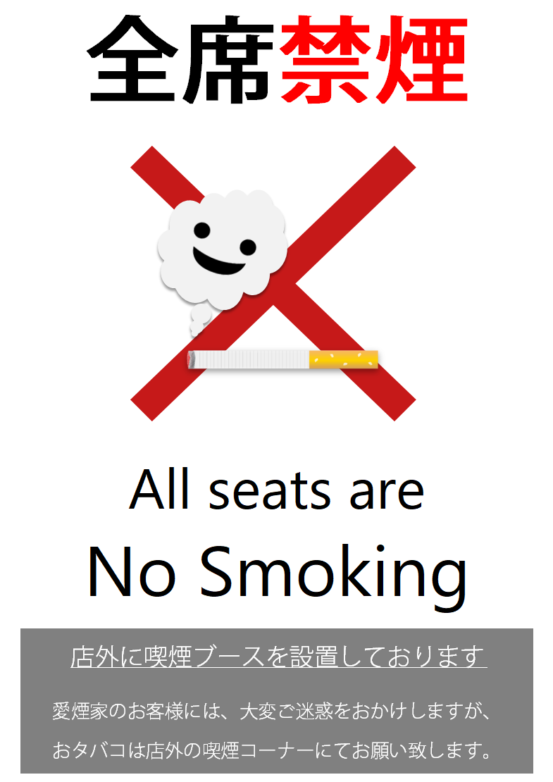 禁煙のお願い張り紙の無料テンプレート
