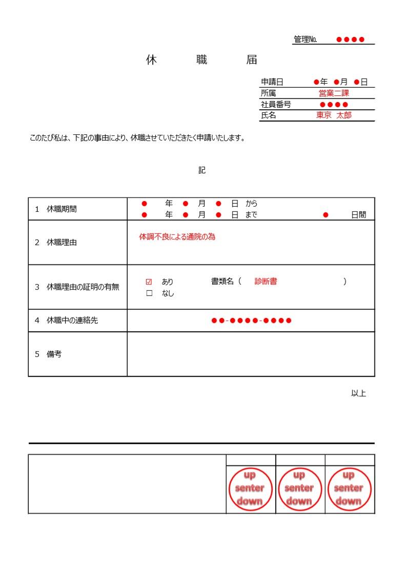 休職願・休職届「Excel・pdf・word」書き方の例文・文例付き