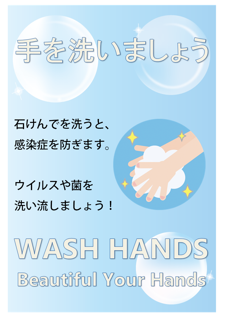 英語&日本語「手を洗いましょう・手を洗おう」ポスター