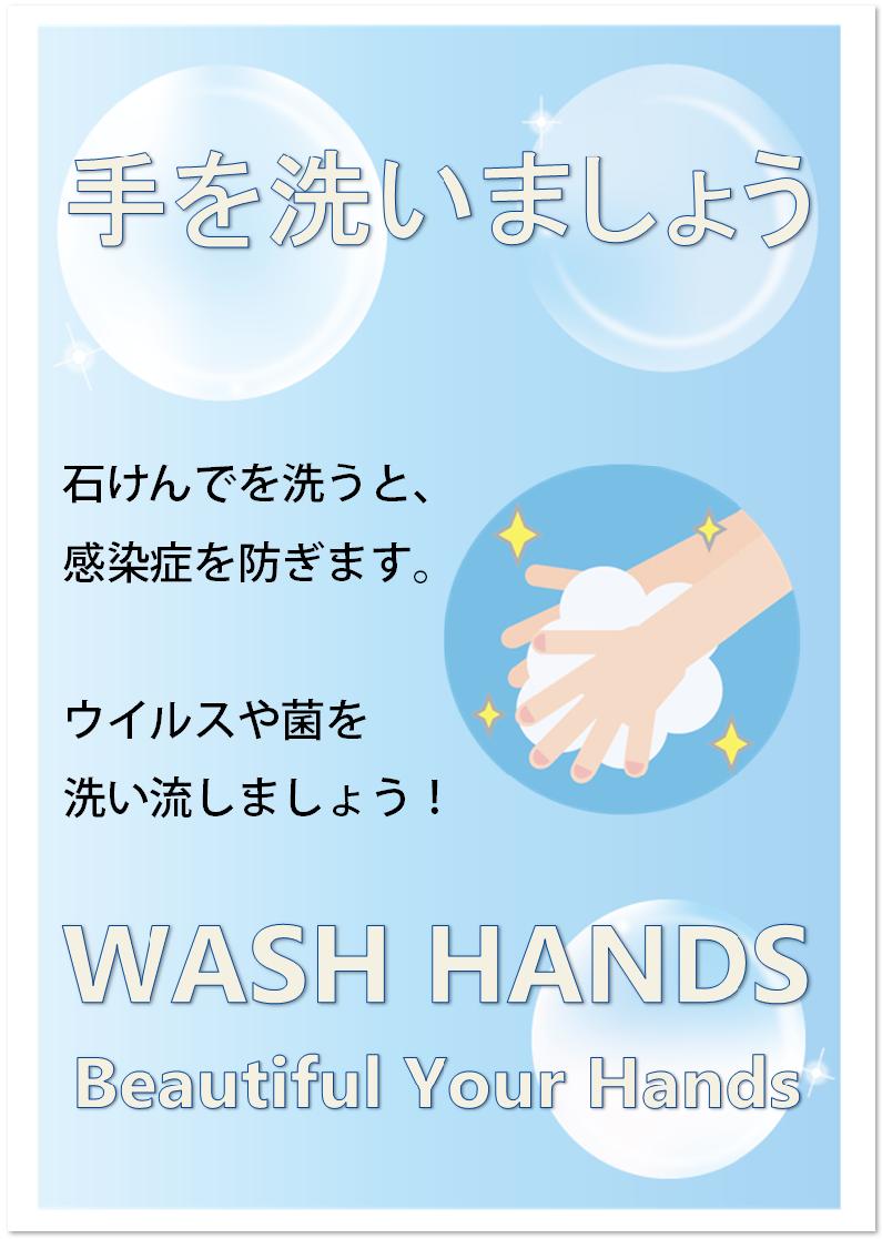 手を洗いましょう・手を洗おう無料の文字入りテンプレート
