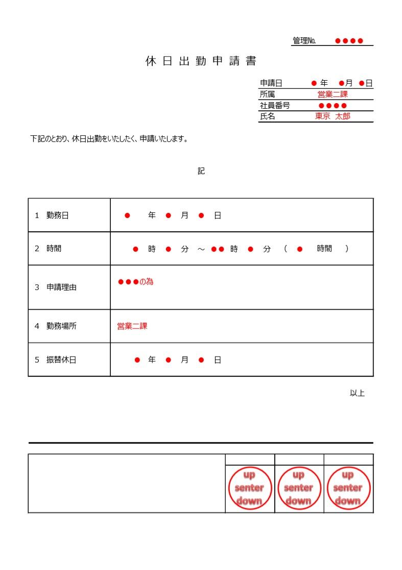 休日出勤届出の申請用紙の書式「A4サイズ・Excel・pdf・word」
