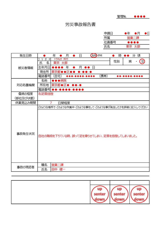 例文・記入例!労災事故報告書「エクセル・ワード・PDF」
