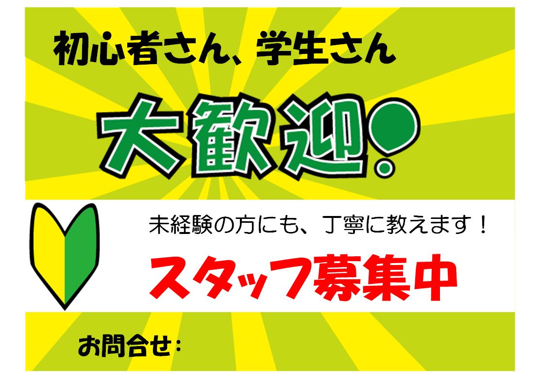 スタッフ募集「ポスター・チラシ・張り紙」「Excel・word・pdf」