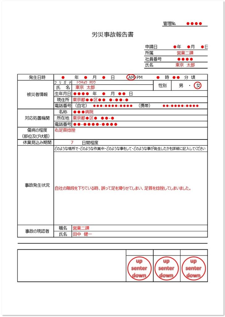 労災事故報告書のエクセル・ワードのテンプレート