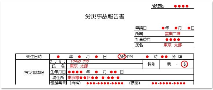 労災事故報告書 エクセル ワード テンプレート