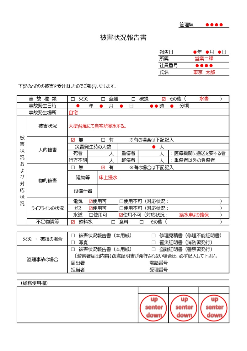 被害状況報告書のシンプルな様式「Excel・pdf・word」