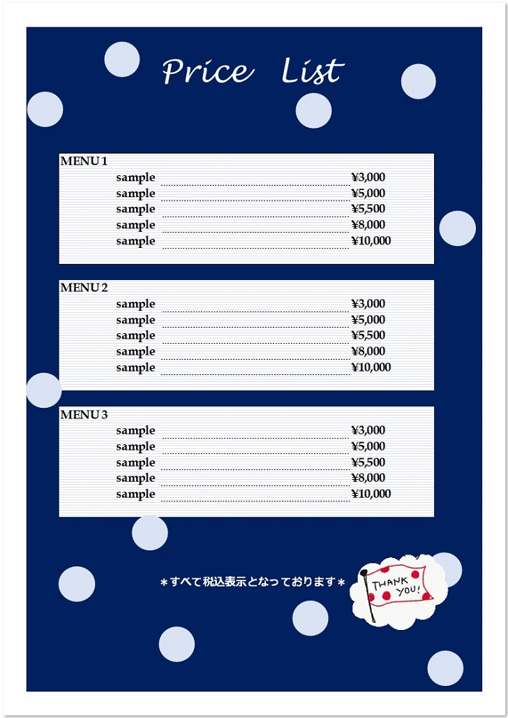 ネイル・エステサロンにおすすめ「Excel・word・pdf・A4」価格・料金表