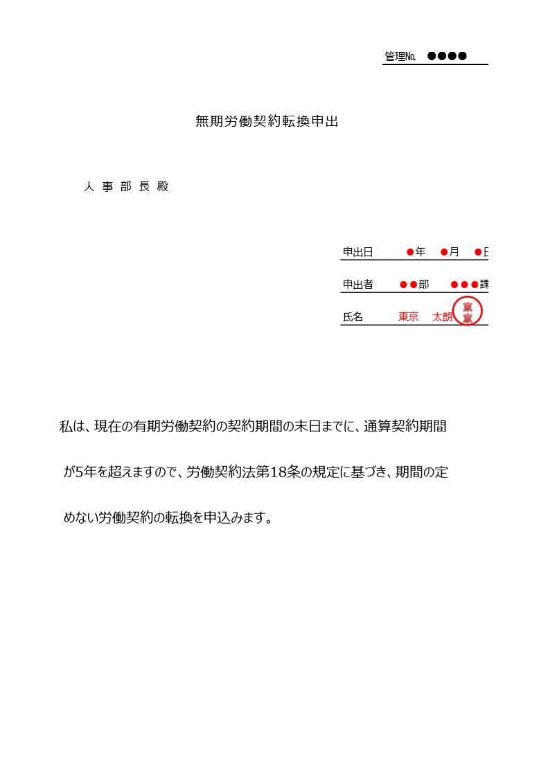 見本・記入例「ワード・エクセル」無期転換申込書のひな形