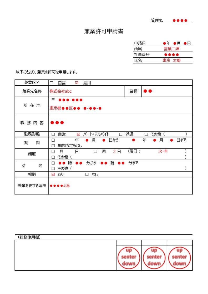 副業・兼業許可申請書「Excel・pdf・word」様式