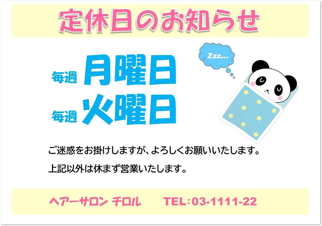 かわいいパンダのイラスト入りの定休日のお知らせ張り紙
