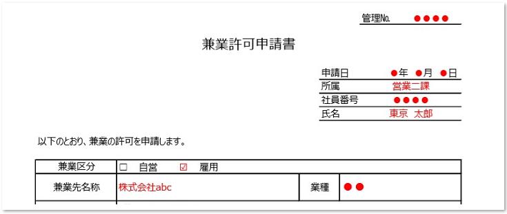 兼業許可申請書 テンプレート