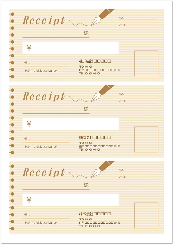 登録不要・なし!小さいサイズ「A4・Excel・word・pdf」領収書