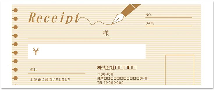 領収書 テンプレート かわいい 登録不要 A4サイズ
