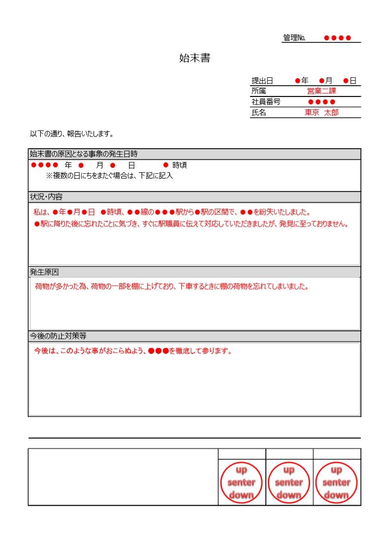 始末書「Excel・pdf・word」書き方が簡単なフォーマット